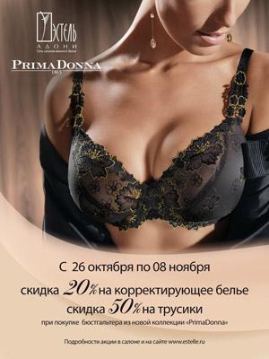 Акции салонах красоты москва