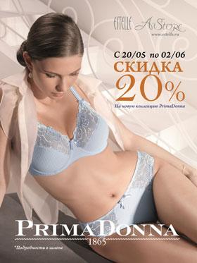 Женское белье ювао девушки в рекламе женского белья