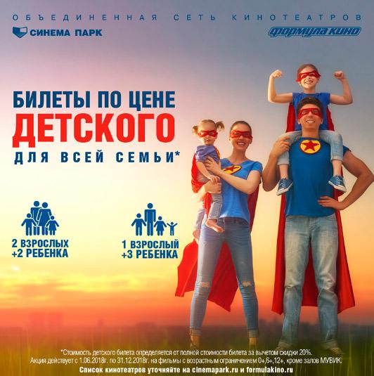 Билеты в формула кино акция билеты большой театр ноябрь