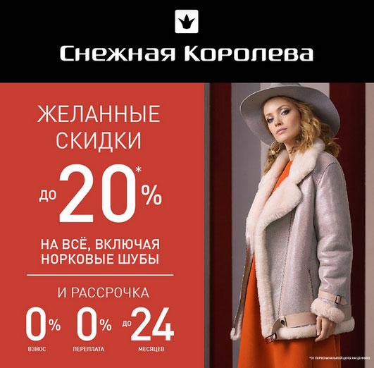 d888184942f5 Предложение в ТРЦ Европейский: в Снежной Королеве верхняя одежда со скидками  до 20% в Москве - 2019 скидки, акции, распродажи
