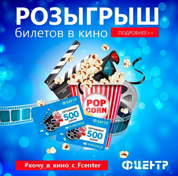 Конкурс билеты кино москва стоимость билетов в театр