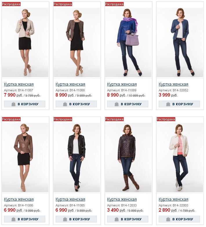 Список магазинов женской одежды