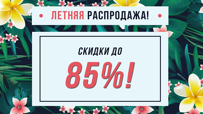 СОЛНЕЧНЫЕ ДНИ - СКИДКИ ДО 85%.