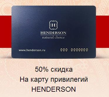 0c6c3a34ca1 Только до 11 мая в магазинах мужской одежды Henderson действует 50% скидка  на получение карты привилегий. В рамках данного предложения покупатели  могут ...
