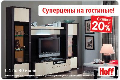 Мебель Для Гостиной Хофф Москва