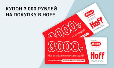 117ba85e В период с 12 марта по 2 апреля в магазинах М.Видео совершите покупку на  любую сумму и получите подарочный купон Hoff номиналом 3 000 руб.