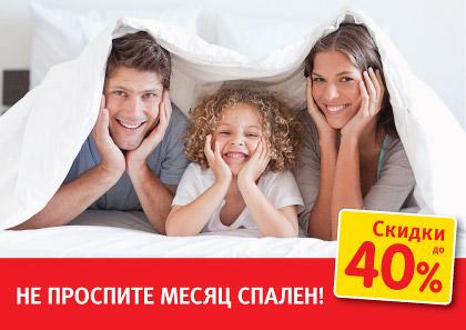 магазины Hoff скидки до 40 на товары для спальни в новочеркасске