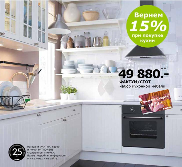 fd35bc4bf3fa При покупке кухонной мебели в магазинах ИКЕА 15% от стоимости вернется на  карту