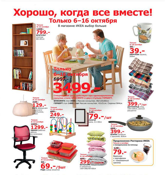 снижение цен на товары в икеа с 6 по 16 октября в москве 2019