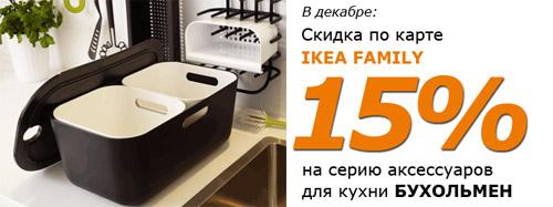 акции икеа скидка 15 на аксессуары для кухни бухольмен по карте