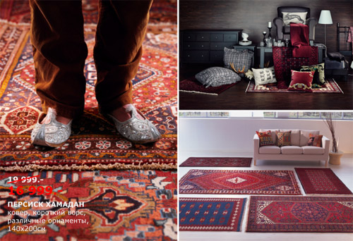 акции икеа скидка 30 на ковры серии персиск в москве 2019