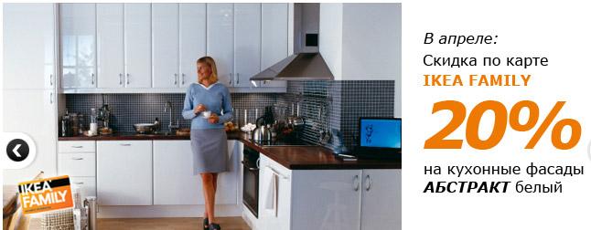 скидка 20 по карте Ikea Family в икеа санкт петербурга на кухонные