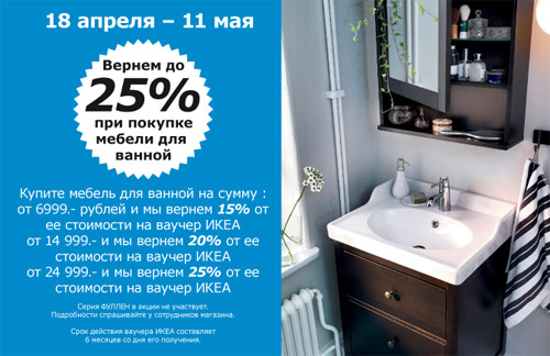 акции икеа получите до 25 стоимости покупки мебели для ванной