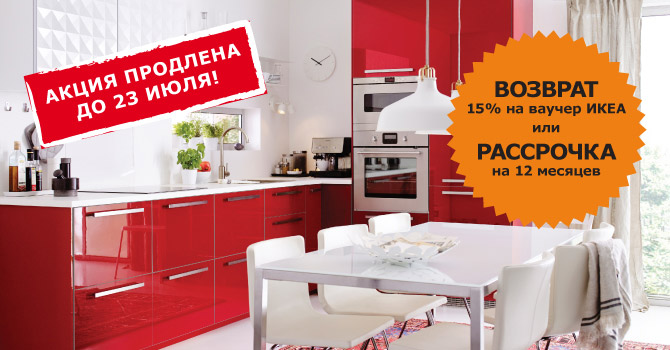 икеа выгодные предложения для покупателей кухни в москве 2019