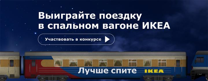 розыгрыш бесплатной поездки в спальном вагоне икеа поезда москва