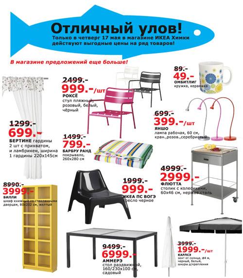 продажа мебели икеа интернет магазин