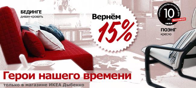 икеа санкт-петербург каталог товаров дыбенко полиса обязательного страхования