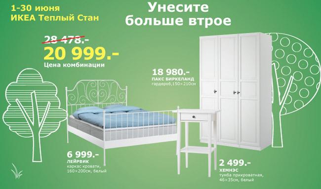 акция в магазине икеа теплый стан в москве 2019 скидки акции
