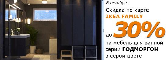мебель в ванной комнате IKEA. Мебель от фабрики IKEA можно отлично