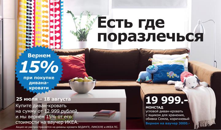 магазины икеа экономия 15 при покупке оригинального дивана