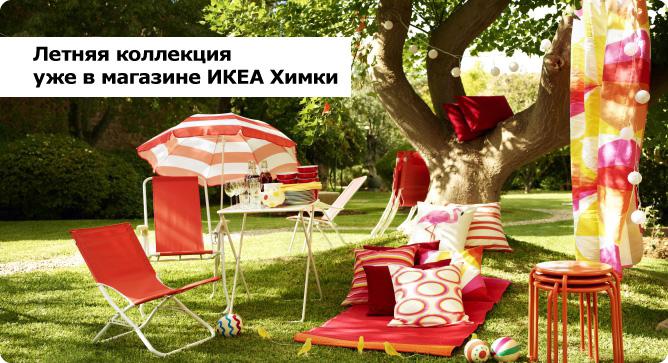 распродажа садовой мебели в оби: