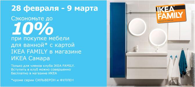 магазин икеа мебель для ванной теперь выгоднее до 10 в самаре