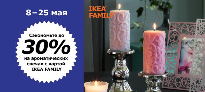 магазин икеа химки экономия до 30 на ароматических свечах в
