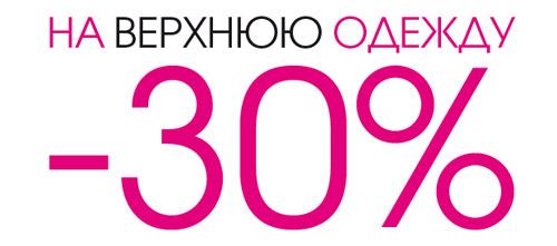 cf81fb05dc82 Акции INCITY - скидка 30% на верхнюю одежду! Мужская и женская ...