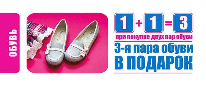 a9b626c61 Специальное предложение на покупку детской обуви в магазинах сети Kari Kids!