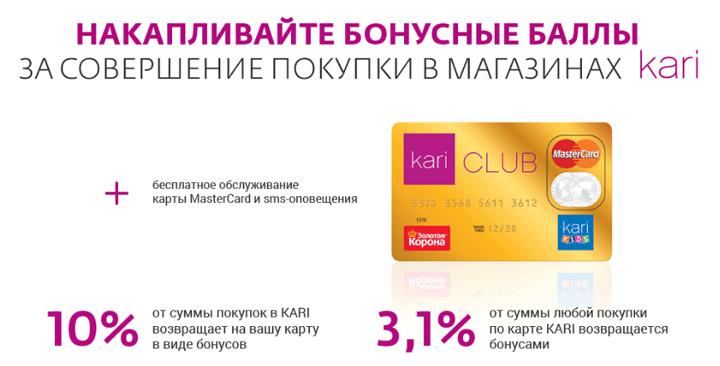 Как получить дисконтную карту бесплатно*красноярск получить кредит сельхоз банке