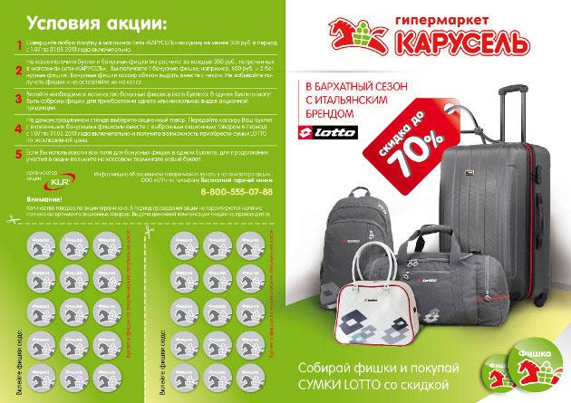 b6707d6333ec Гипермаркеты Карусель, Санкт-Петербург - выгодные цены на чемоданы и сумки  Lotto в Санкт-Петербурге - 2019 скидки, акции, распродажи