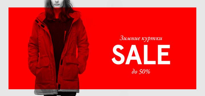 Распродажи зимних курток в интернет магазинах