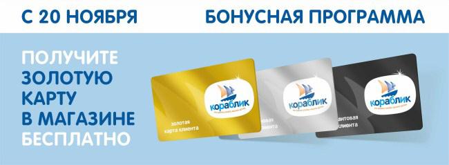 Бонусная карта в ПОДАРОК! - Аптечная сеть ВекЖиви 66