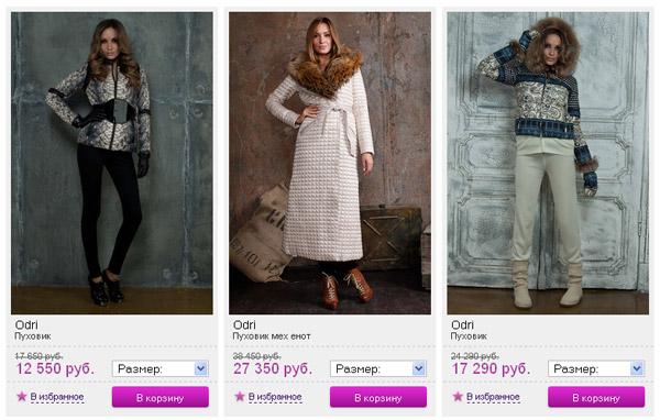 Женская одежда одри официальный сайт