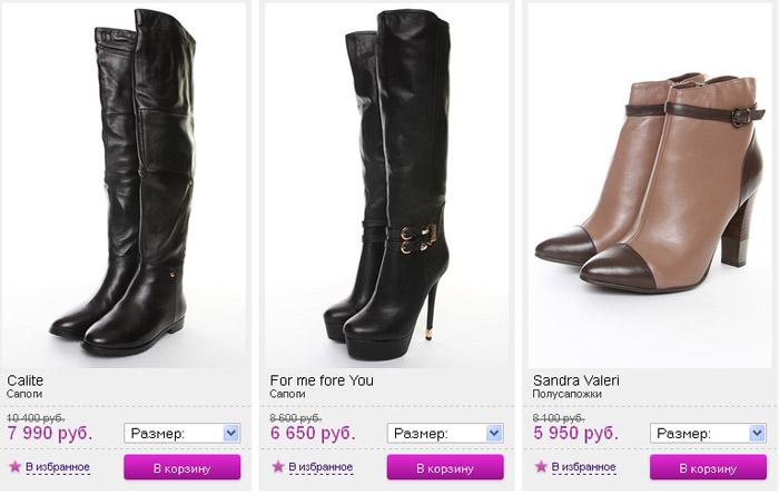 ee49074e1 Акции KupiVIP - скидки до 50% на брендовую обувь Calite, Sandra ...