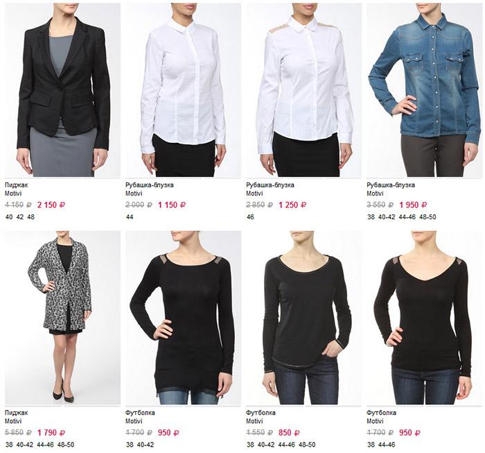 41f9d43c0ca Распродажа в интернет-магазине KupiVip.ru  скидки на одежду Motivi в ...