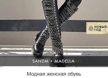 3833e067579fe Падение цен до 50% на женскую обувь Sandm и Madella в интернет-магазине  KupiVip.ru