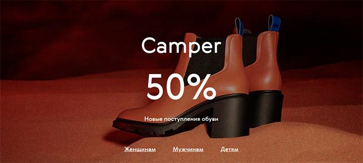b1ef96fc6575f В рамках новой акции, которая проходит в интернет-магазине KupiVip.ru, на  большой выбор обуви от бренда Camper установлены скидки до 50%.
