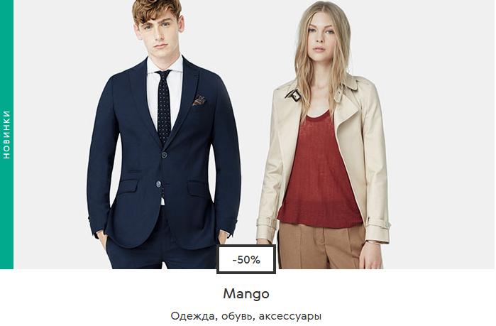 57a3e6437 Поспешите воспользоваться специальным предложением от интернет-магазина  KupiVip.ru и приобрести новинки от бренда Mango со скидками до 50%.
