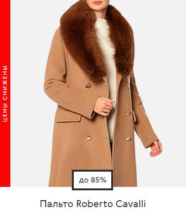 181f5d21b76f Верхняя одежда для женщин от Roberto Cavalli с грандиозными скидками! В  интернет-магазине KupiVip.ru проходит распродажа женских пальто от всемирно  ...