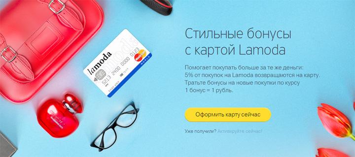 Lamoda — Каталог обуви и одежды интернет-магазина