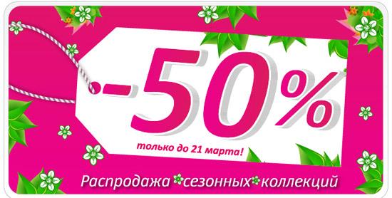00173097 Только до 21 марта в сети магазинов парфюмерии и косметики Л`Этуаль  проходит весенняя распродажа продукции из сезонных коллекций ведущих  мировых брендов.