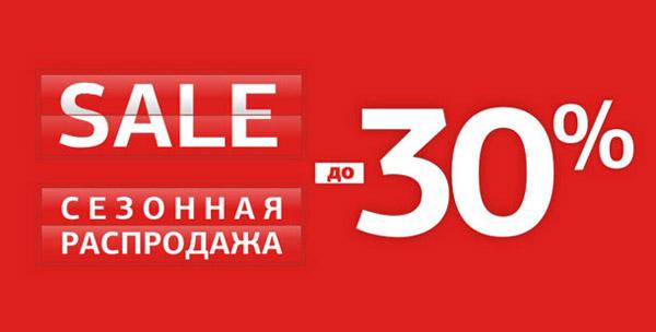 Сезонная распродажа в M.SHOES в Москве - 2019 скидки, акции, распродажи b0eef177126