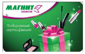 Магнит косметикс официальный сайт