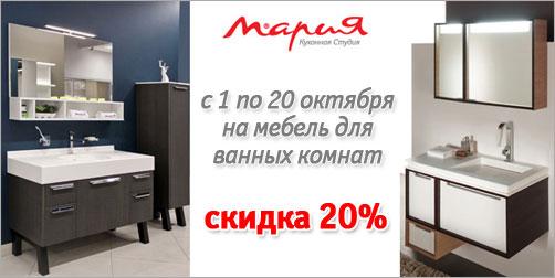 Мебель для ванной акции распродажи