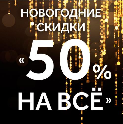 db2b86c9214f С 27 ноября по 4 декабря магазины Mascotte приглашают на грандиозную  распродажу, в рамках которой на весь ассортимент товаров предоставляется  50% скидка.