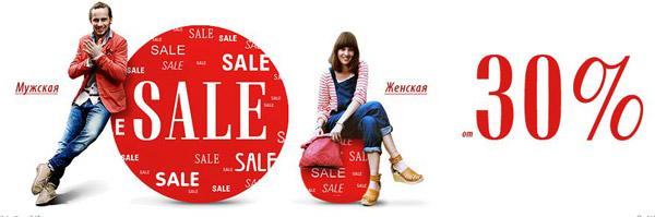 Sale Одежда Москва
