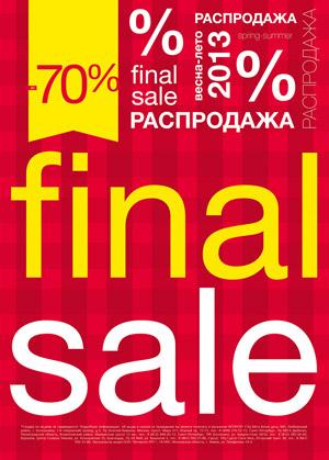 7b3f2897cb522 Финальная летняя распродажа в мультибрендовом магазине Intertop,  расположенном в ТЦ Мега Дыбенко!