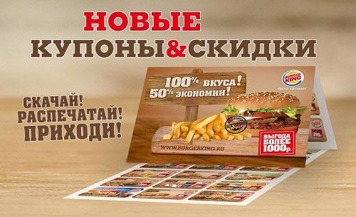 Бургер кинг оренбург купоны и скидки