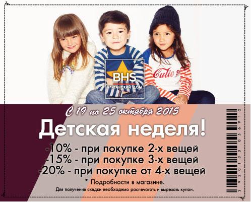5a4df44ddea В период с 19 по 25 октября в магазинах BHS в ТЦ Мега действуют скидки на  детскую одежду. Вы сможете приобрести комфортную осеннюю одежду из новой  коллекции ...